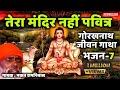 Tera Mandir Nahi Pavitar   Superhit Haryanvi Devotional Song   Bhakt Ramniwas video download