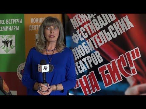 """Специальный репортаж о фестивале любительских театров """"НА БИС! - 2019"""""""