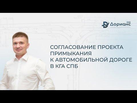 Согласование в КГА СПб проекта примыкания (въезда/выезда/съезда) к автомобильной дороге (улице).