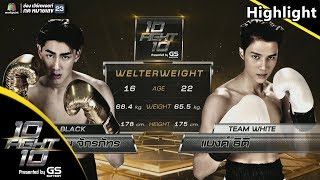 Highlight สุดเดือด!!! เจ้าขุน จักรภัทร VS แบงค์ ธิติ | 10 Fight 10