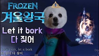 겨울왕국 Let It Go 강아지 리믹스 (Frozen OST Gabe The Dog Cover)