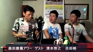 森田展義アワー清水啓之・吉田裕3/4