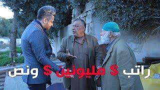 ملخص/اغنى رجل بالعراق يدعي انه وزير و يتسول في الشارع  شاهد الحقيقة !! #علي_عذاب_من_الواقع