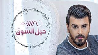 تحميل اغاني حسن الأحمد - حيل الشوق ( حصريا )   2020 MP3