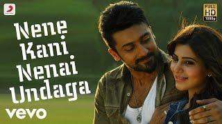 Sikindar - Nene Kani Nenai Undaga Telugu Song Video | Suriya, Samantha | Yuvan