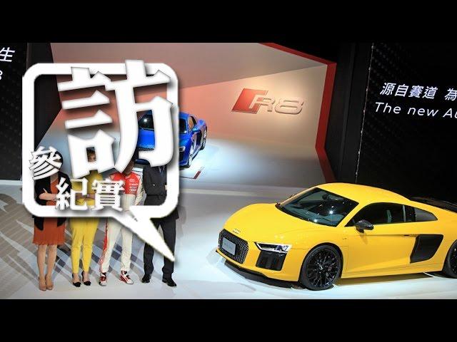 20150518 Audi R8 發表會