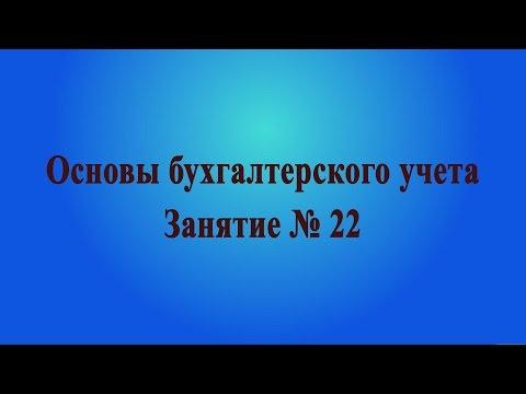 Занятие № 22. Уставный капитал