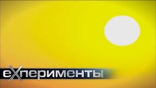 Сила Солнца. Использование солнечной энергии
