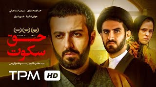 Haghe Sokout - English Subtitle