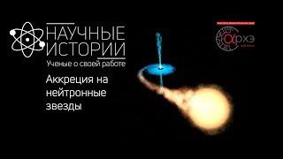 Научные истории. Выпуск 5. Аккреция на нейтронные звёзды.