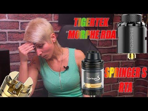 Tigertek Morphe RDA и Springer S RTA