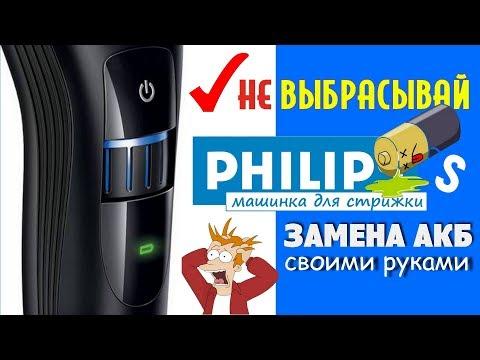 Как сделать РЕМОНТ МАШИНКИ ДЛЯ СТРИЖКИ PHILIPS QC 🆕 Разборка и Замена аккумуляторов