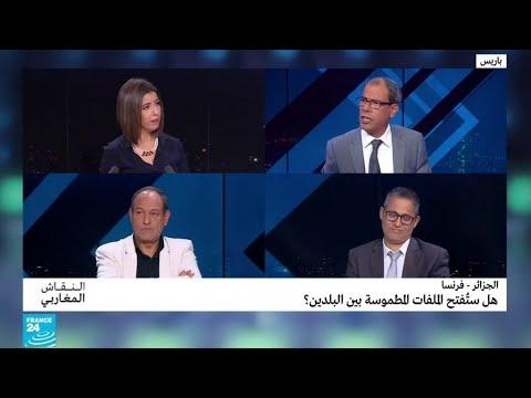 العرب اليوم - شاهد: تفاصيل الملفات المطموسة بين الجزائر وفرنسا خلال حرب الجزائر