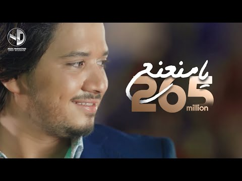 Moustafa Hagag - Ya Mna3n3 (Official Video)   مصطفى حجاج - يا منعنع (فيديو كليب)