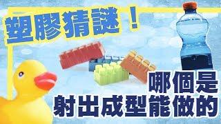 塑膠相關知識- 什麼產品是塑膠射出能做的