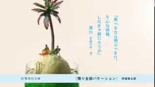 伊坂幸太郎『残り全部バケーション』スペシャルムービー集英社文庫
