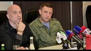 Почему Захарченко и Прилепин - мразь!