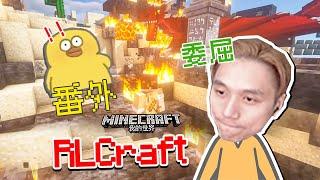 作者太變態了 Minecraft籽岷 RLCraft生存