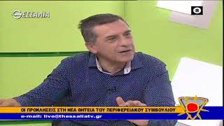 Οι προκλήσεις στη νέα θητεία του Περιφερειακού συμβουλίου _ Καλημέρα Θεσσαλία 16 10 2019