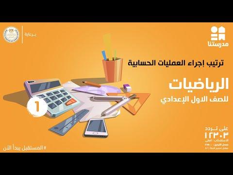 ترتيب إجراء العمليات الحسابية | الصف الأول الإعدادي | الرياضيات