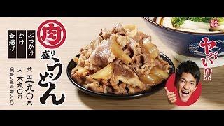丸亀製麺の「肉盛りうどん」は本当にヤバかった!UdonwithheapingbowlfulofbeefatMarugame-Seimen.