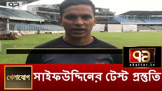 সাইফউদ্দিনের টেস্ট প্রস্তুতি | খেলাযোগ | Ekattor TV