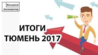 Итоги проекта «Венчурный Акселератор» Тюмень 2017