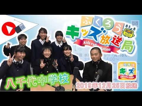 キッズ放送局:八千代中学校(20191225放送音源)