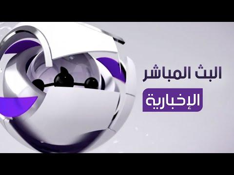 العرب اليوم - شاهد: بث مباشر لقرعة كأس الكاف ودوري أبطال أفريقيا
