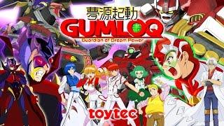 『夢源起動GUMLOQ-ガムロック』アニメパートPV