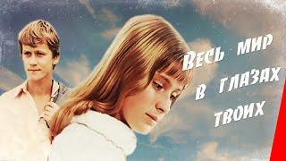 Весь мир в глазах твоих (1977) фильм