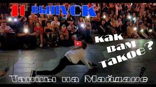 танцы( уличные батлы) на Майдане Независимости.11 выпуск