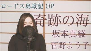 アカペラ奇跡の海/坂本真綾、菅野よう子「ロードス島戦記OP」