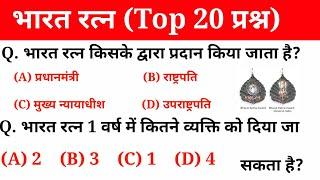 Gk in hindi | Bharat Ratna 2019 | भारत रत्न | railway, ssc, ssc gd, police, ssc cgl | gk track