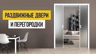 Как выбрать раздвижные межкомнатные двери и перегородки