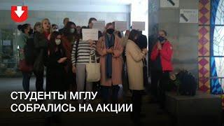 Белорусские студенты устроили акцию протеста против насилия. Видео