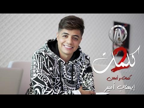 IHAB AMIR NTA LI BDITI MP3