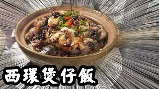 【有碗話碗】米芝蓮火山石煲仔飯!西環嚐囍,同場加映豬潤燒賣、蝦餃、椒鹽鮮魷!
