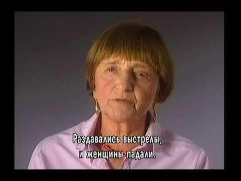 Свидетельство Дины Байтлер об убийстве в расстрельных рвах Понар, Литва