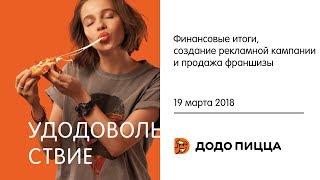 Финансовые итоги, создание рекламной кампании и продажа франшизы. 19 марта 2018