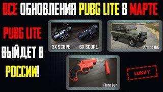 Обновление PUBG LITE в марте! Когда выйдет ПУБГ ЛАЙТ в России?