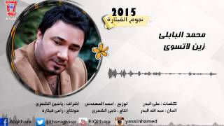 تحميل اغاني محمد البابلي - زين لاتسوي / Audio MP3