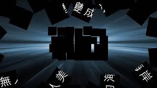 【小尚音樂台】#24 陳慧琳鄭中基 製造浪漫 歌詞版