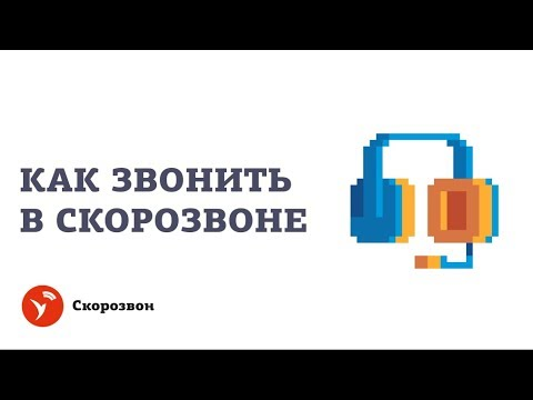Видеообзор Скорозвон