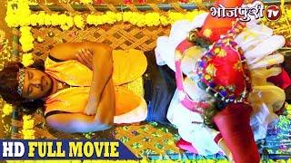 Pramod Premi | 2018 ki Pahli Superhit FULL Bhojpuri Movie