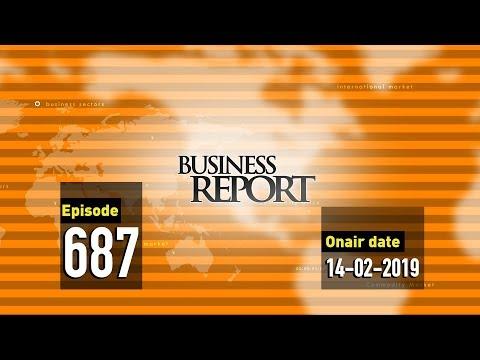 বিজনেস রিপোর্ট ১৪ ফেব্রুয়ারি, ২০১৯ | Bangla Business News | Business Report | 2019