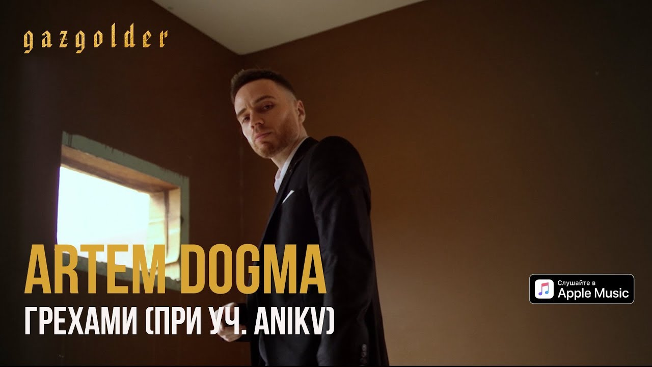 Artem Dogma, Anikv — Грехами