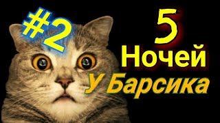 5 Ночей у Барсика. #2. МЫ ПРОШЛИ 5 НОЧЕЙ!!! ЭТО АДСКИЙ КОШАТНИК!!! ( УГАР)