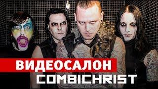 Видеосалон 97 Combichrist смотрят клипы Киркорова, Пурген, Ноль, Factoreal, Strong Product