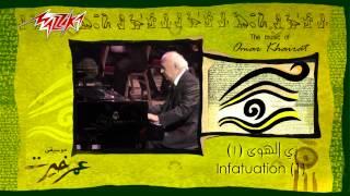 تحميل اغاني Zay El Hawa 1 - Omar Khairat زى الهوا 1 - عمر خيرت MP3